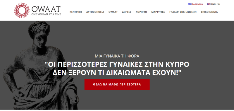 OWAAT greek website screenshot